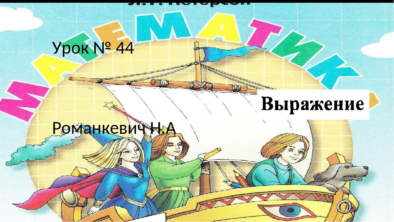 Урок № 44 Романкевич Н.А