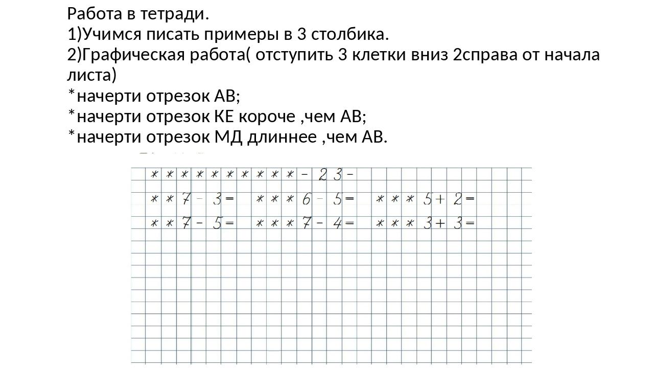 Работа в тетради. 1)Учимся писать примеры в 3 столбика. 2)Графическая работа(...