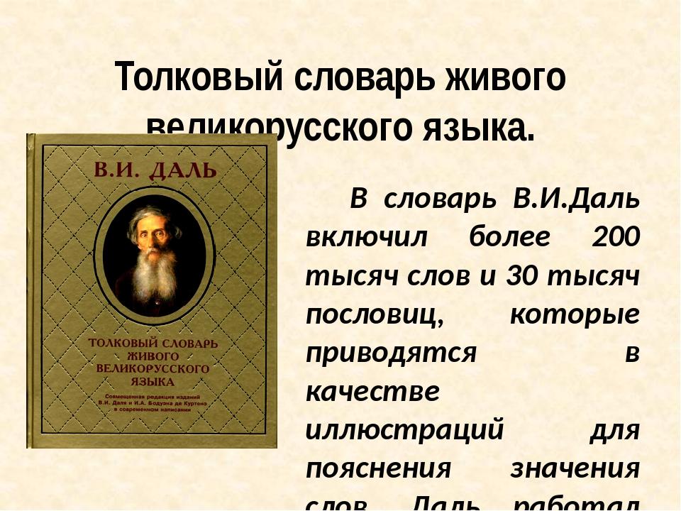 ШКОЛЬНЫЙ ТОЛКОВЫЙ СЛОВАРЬ диалектные слова даются с пометой обл. (областное)...