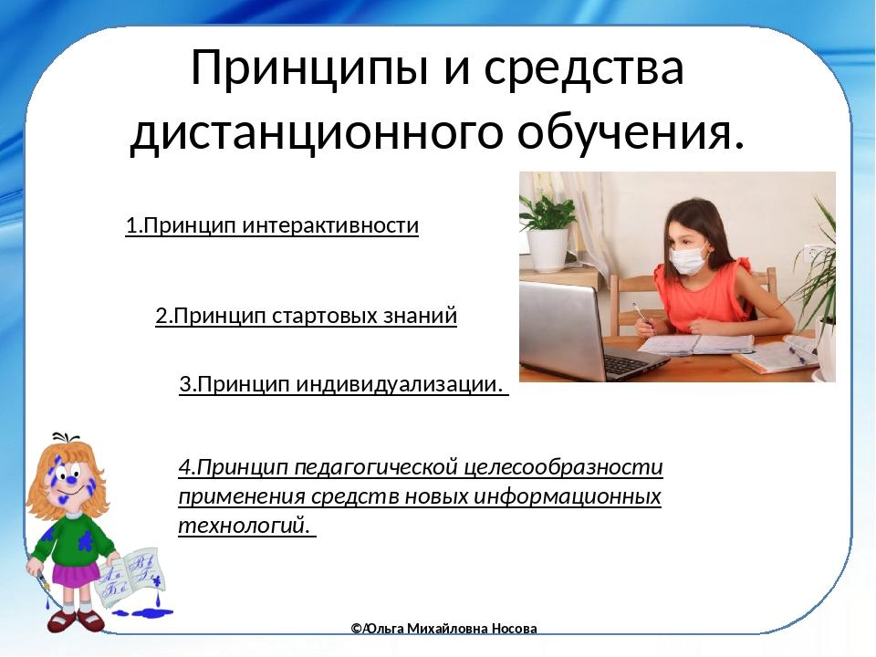Принципы и средства дистанционного обучения. 1.Принцип интерактивности 2.Прин...