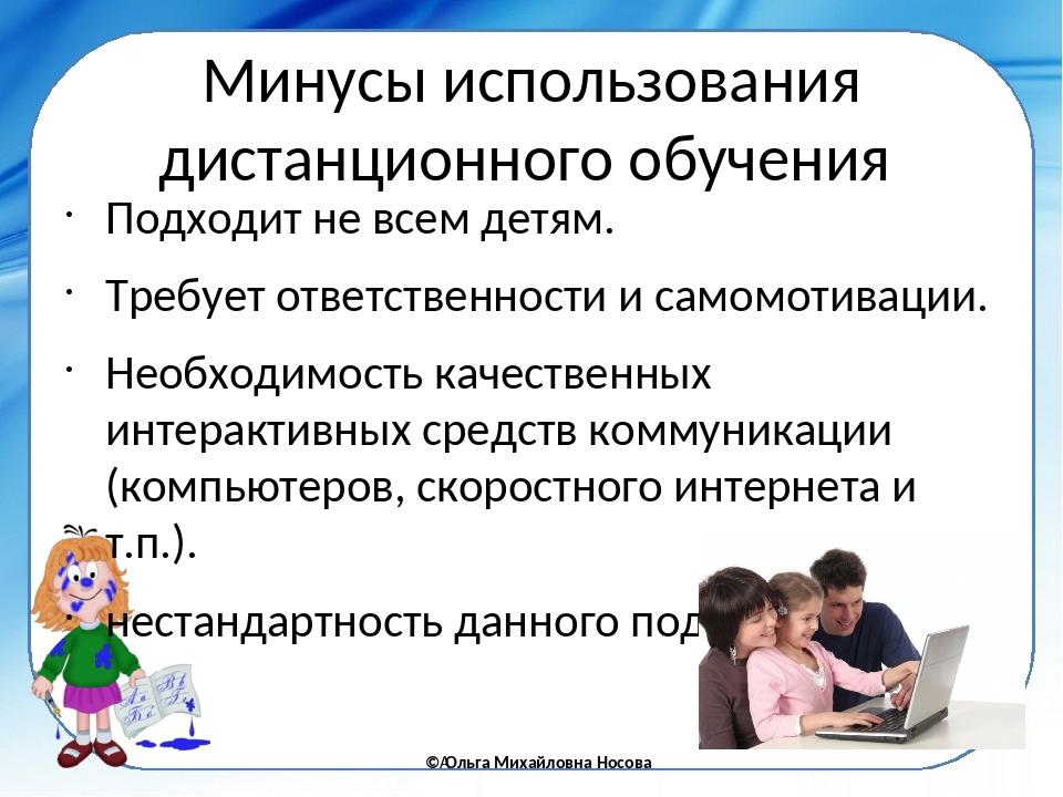 Минусы использования дистанционного обучения Подходит не всем детям. Требует...