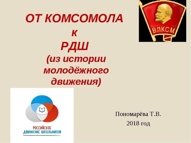 ОТ КОМСОМОЛА к РДШ (из истории молодёжного движения) Пономарёва Т.В. 2018 год