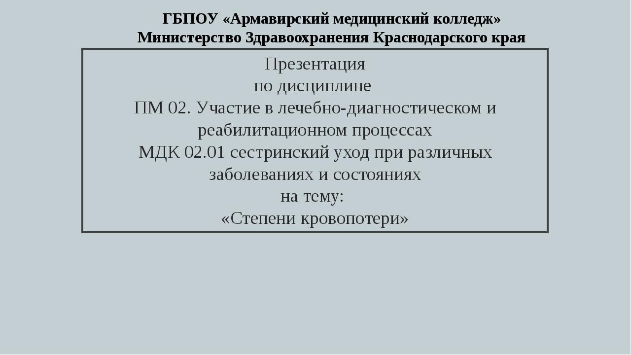 Презентация по дисциплине ПМ 02. Участие в лечебно-диагностическом и реабилит...