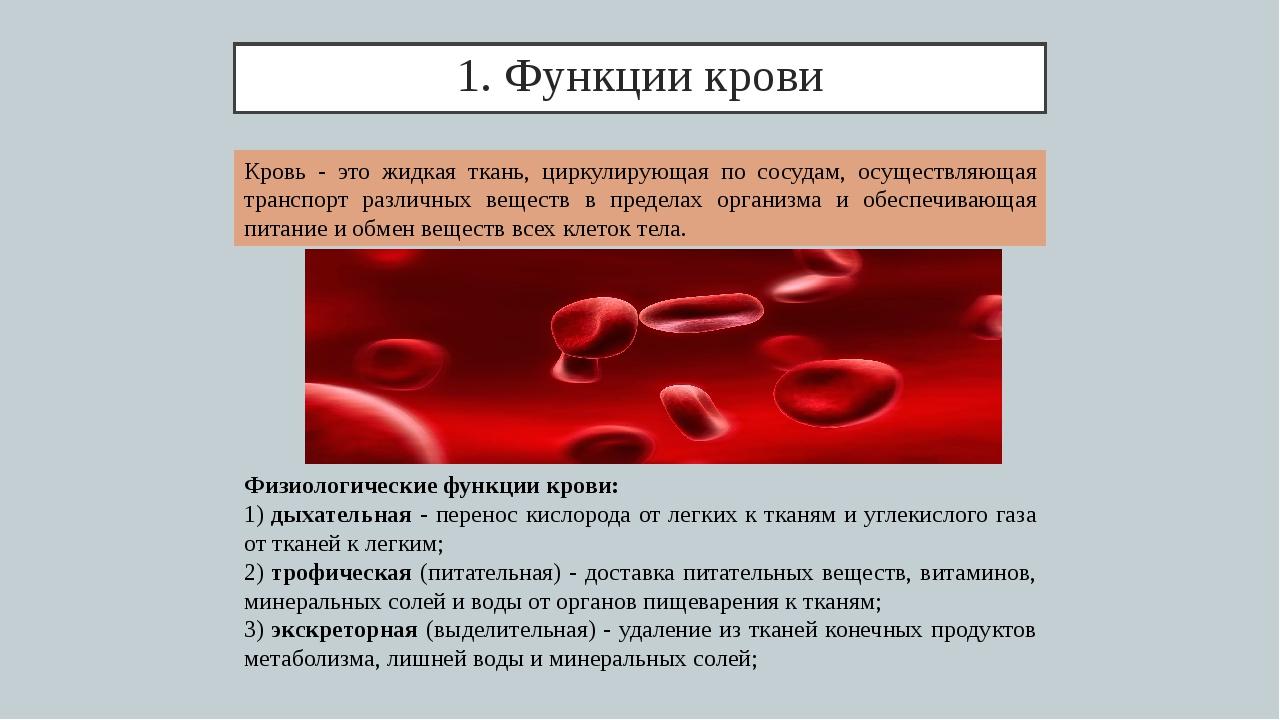 1. Функции крови Кровь - это жидкая ткань, циркулирующая по сосудам, осуществ...