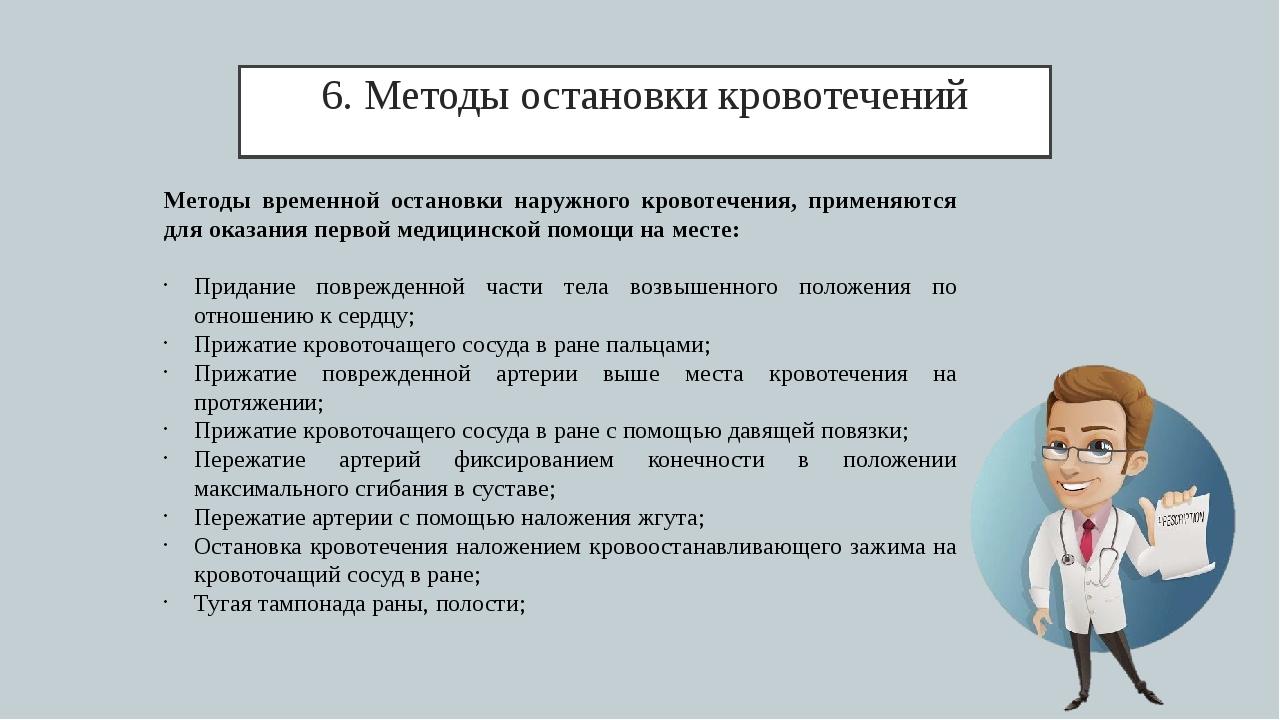 6. Методы остановки кровотечений Методы временной остановки наружного кровоте...