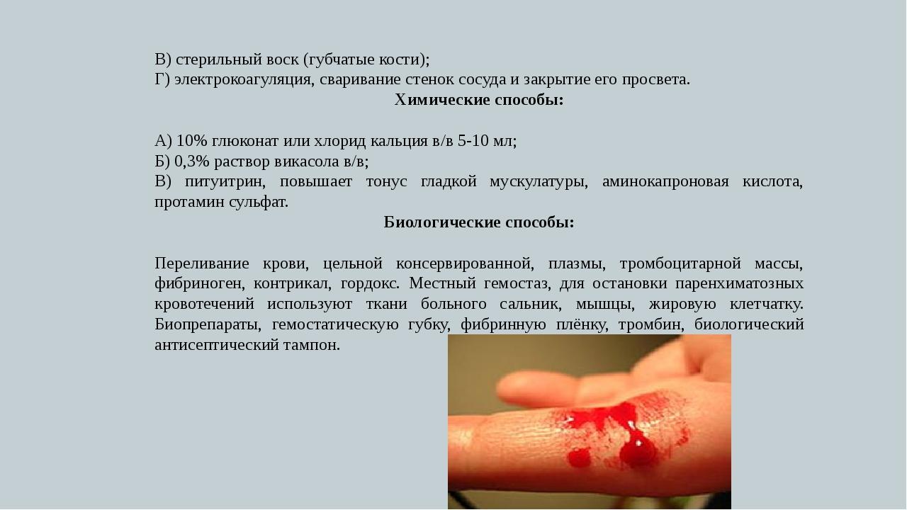 В) стерильный воск (губчатые кости); Г) электрокоагуляция, сваривание стенок...