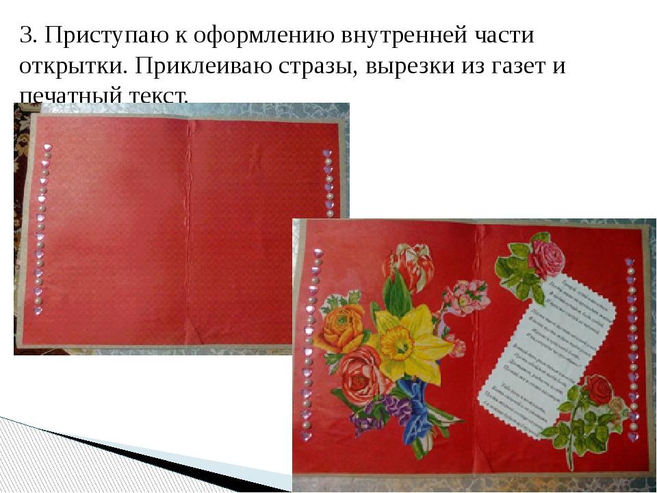 Проект на тему открытки, цветами