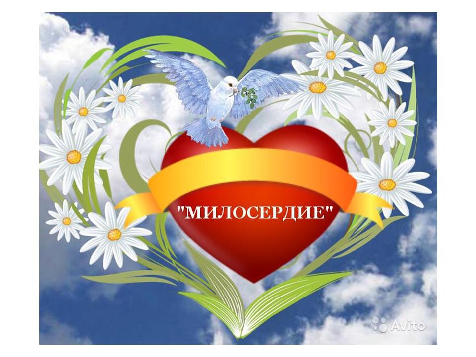 Картинки о милосердии и доброте