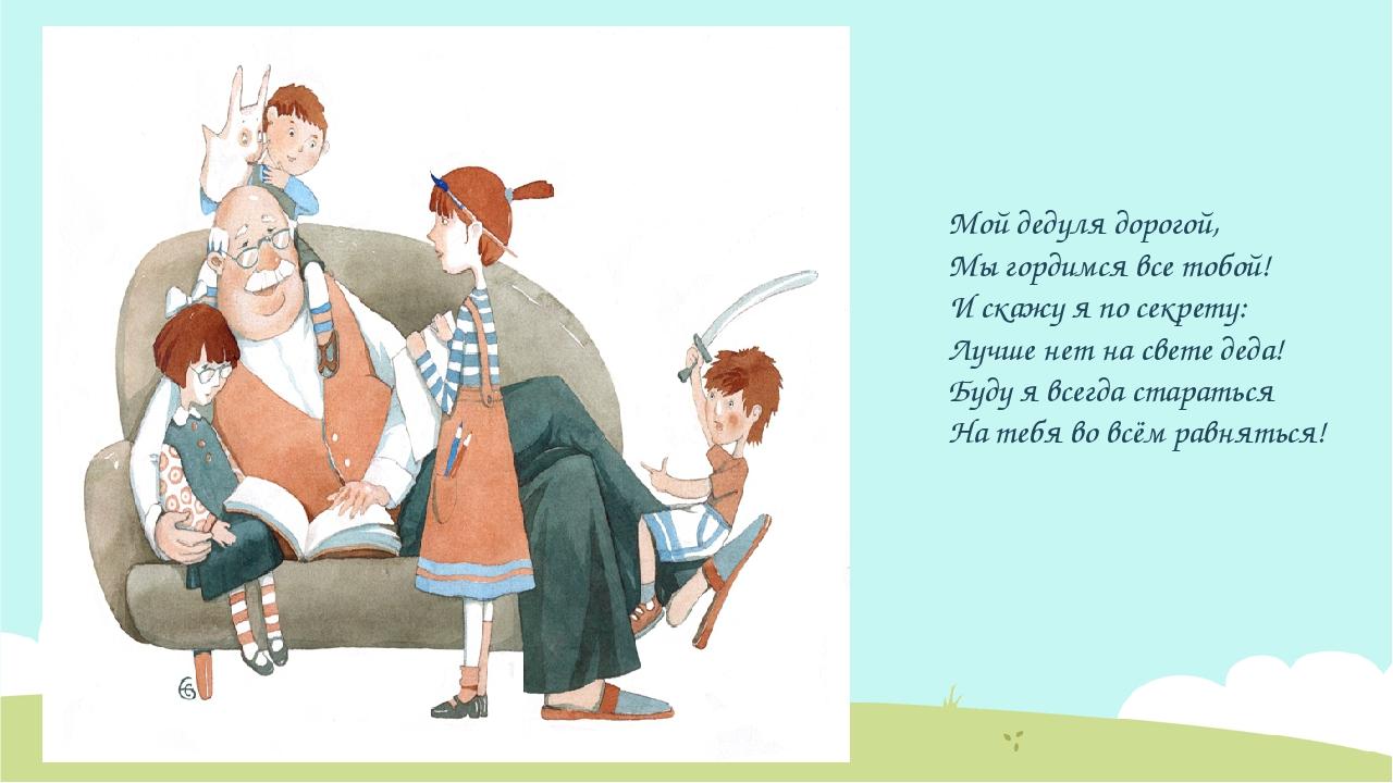 смешные стихи для дедушки от внучки