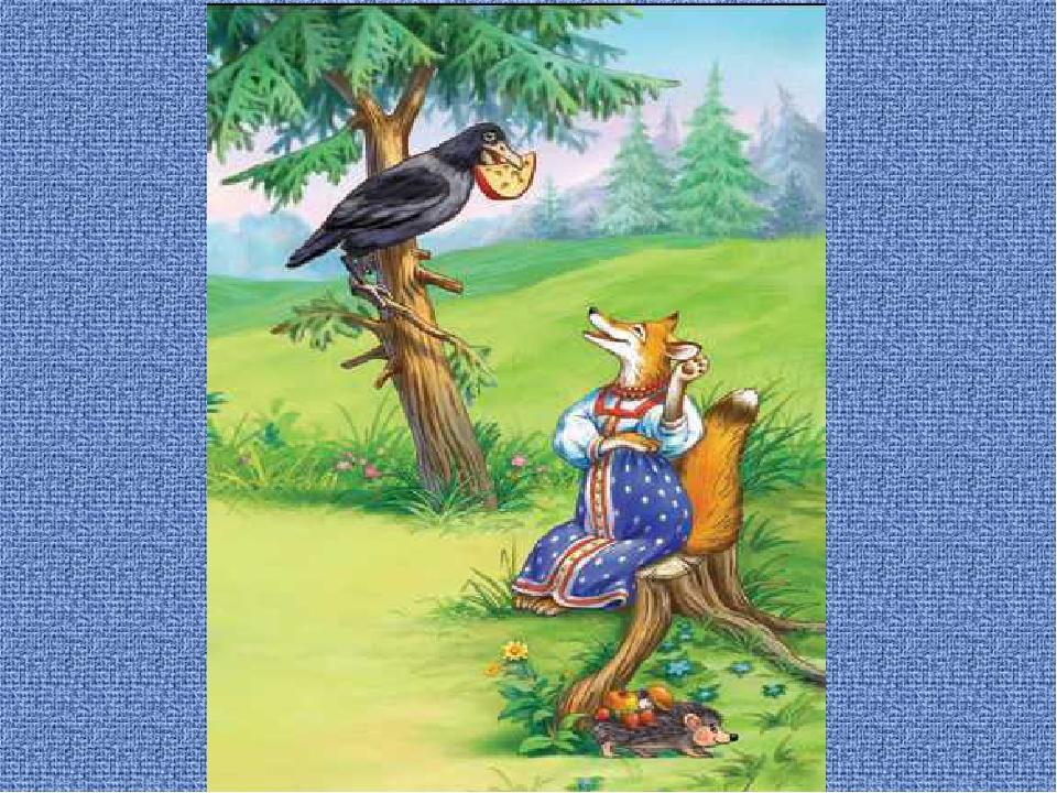 пропуска басни крылова ворона в картинках самый