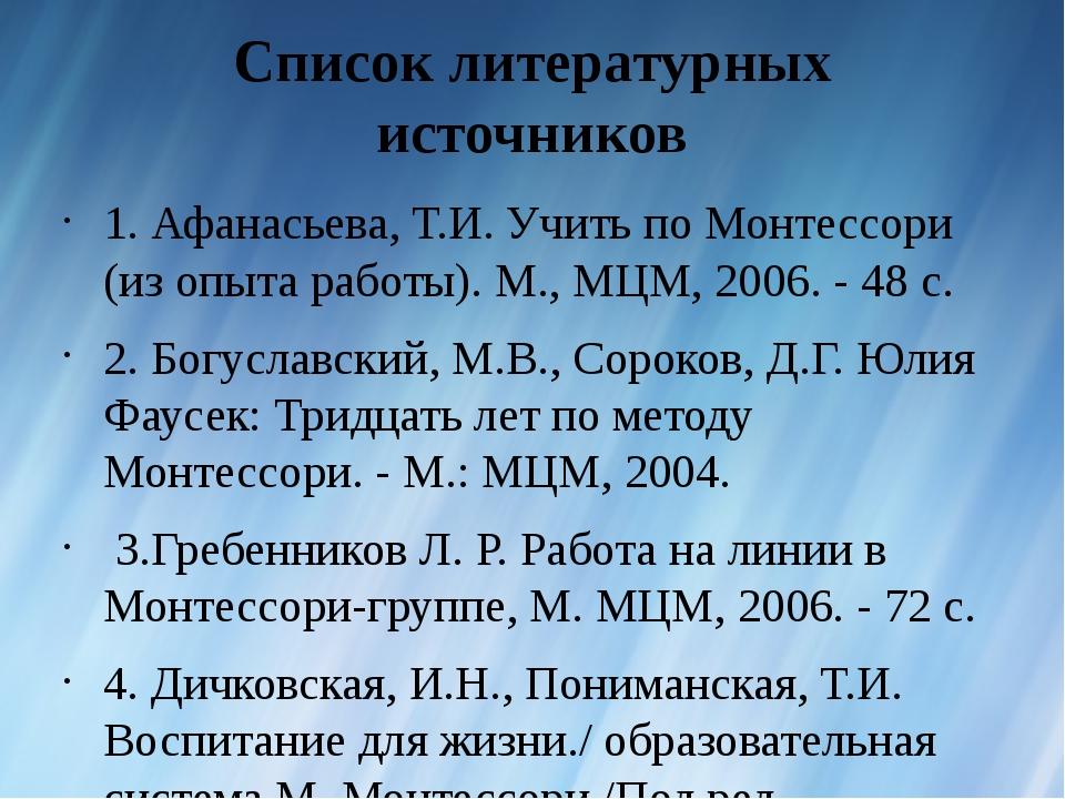 1. Афанасьева, Т.И. Учить по Монтессори (из опыта работы). М., МЦМ, 2006. - 4...