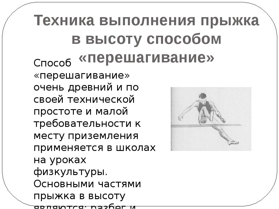 Техника выполнения прыжка в высоту способом «перешагивание» Способ «перешагив...