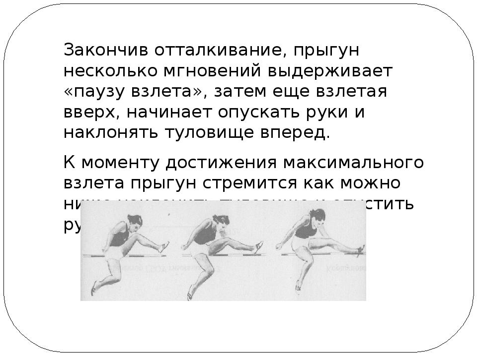 Закончив отталкивание, прыгун несколько мгновений выдерживает «паузу взлета»,...
