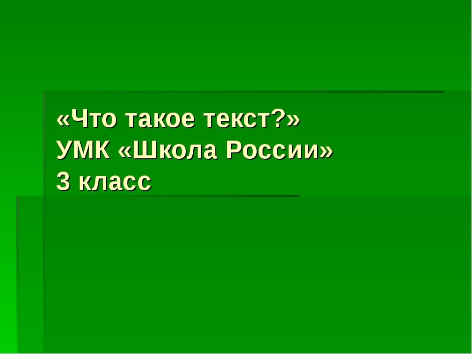 «Что такое текст?» УМК «Школа России» 3 класс
