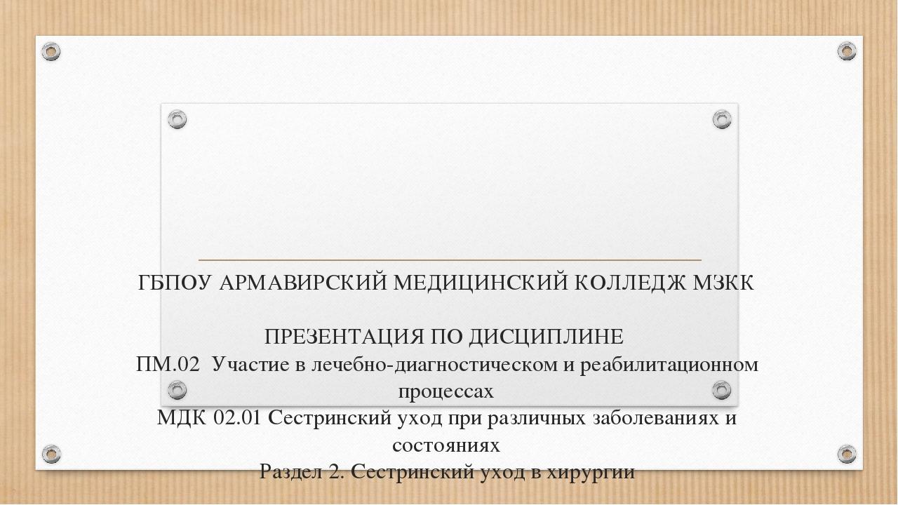 ГБПОУ АРМАВИРСКИЙ МЕДИЦИНСКИЙ КОЛЛЕДЖ МЗКК ПРЕЗЕНТАЦИЯ ПО ДИСЦИПЛИНЕ ПМ.02 Уч...