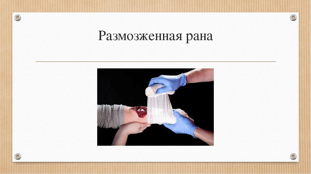 Размозженная рана