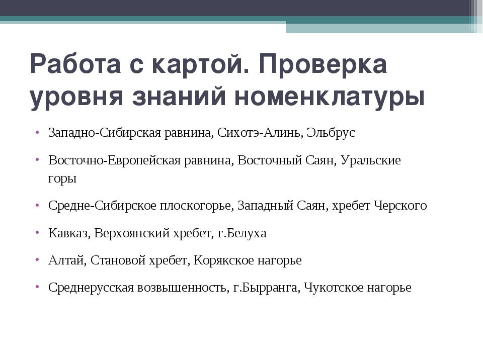 Работа с картой. Проверка уровня знаний номенклатуры Западно-Сибирская равнин...