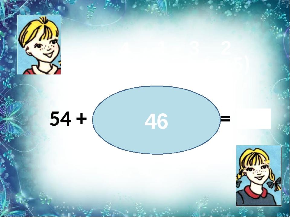 54 + (8 х 2 + 6 х 5) 54 + (8 х 2 + 6 х 5) = 100 1 2 3 4 16 30 46