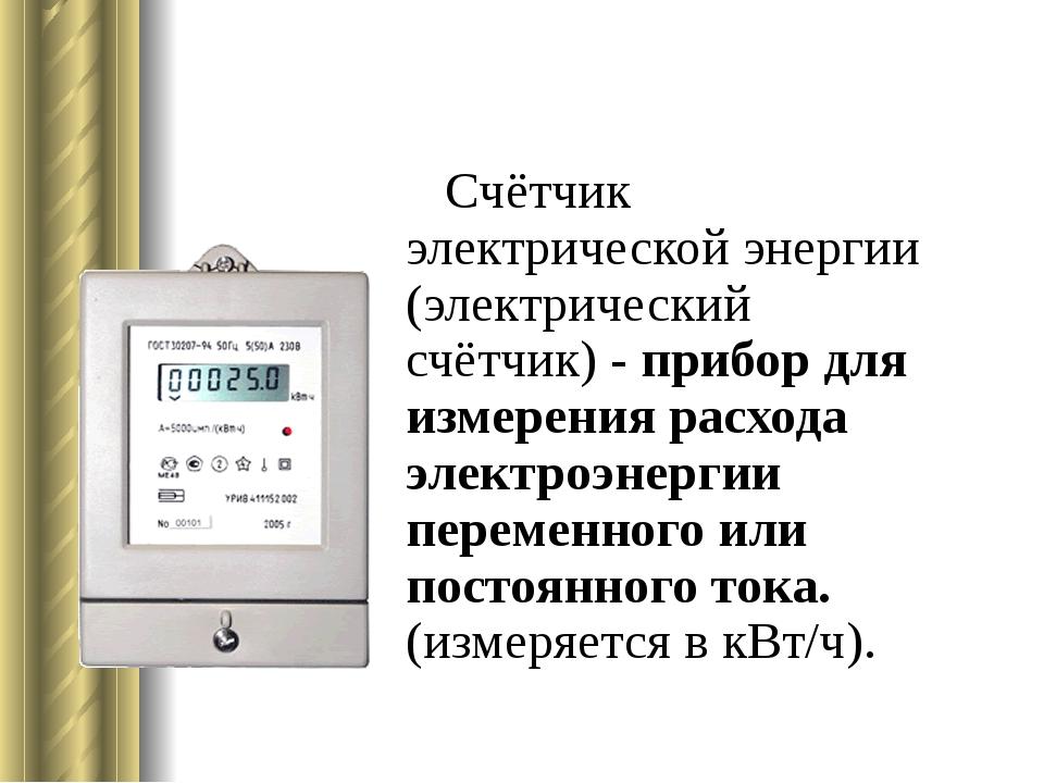 Счётчик электрической энергии (электрический счётчик)- прибор для измерени...