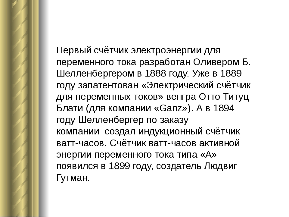 Первый счётчик электроэнергии для переменного тока разработан Оливером Б. Шел...