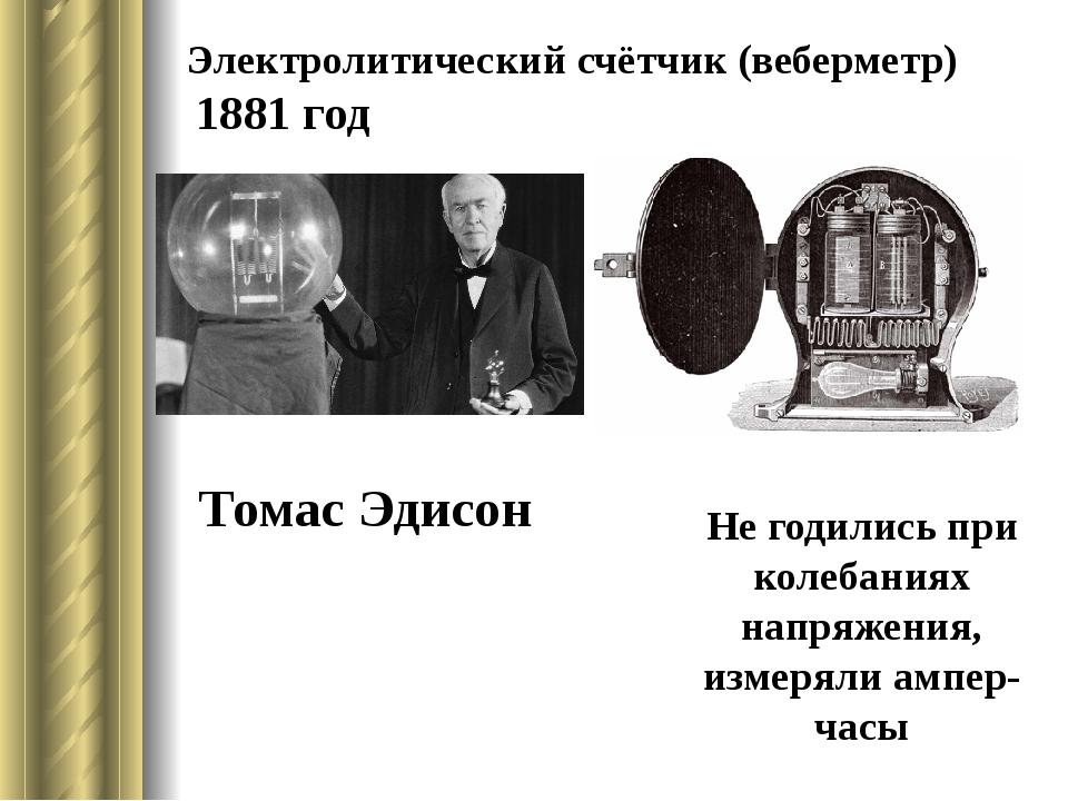 Электролитический счётчик (веберметр) 1881 год Томас Эдисон Не годились при к...