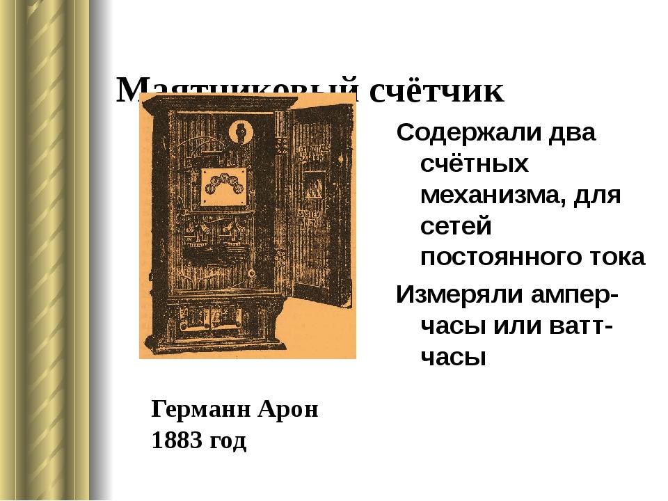 Маятниковый счётчик Германн Арон 1883 год Содержали два счётных механизма,...