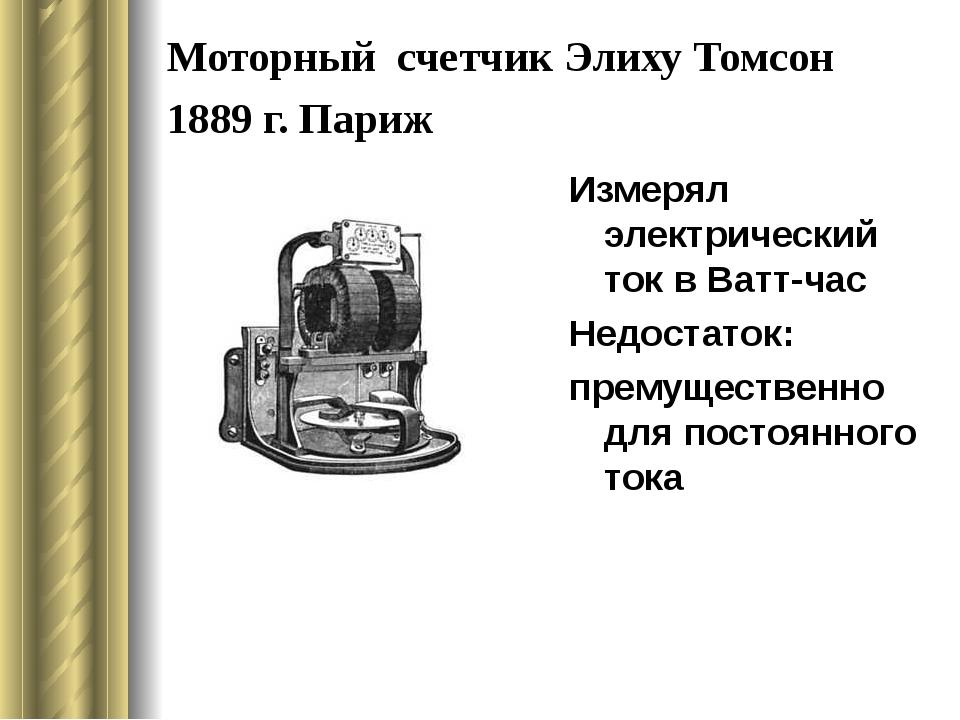Моторный счетчик Элиху Томсон 1889 г. Париж Измерял электрический ток в Ватт-...