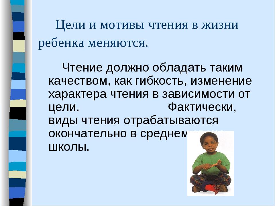 Цели и мотивы чтения в жизни ребенка меняются. Чтение должно обладать таким...