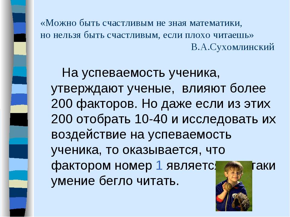«Можно быть счастливым не зная математики, но нельзя быть счастливым, если пл...
