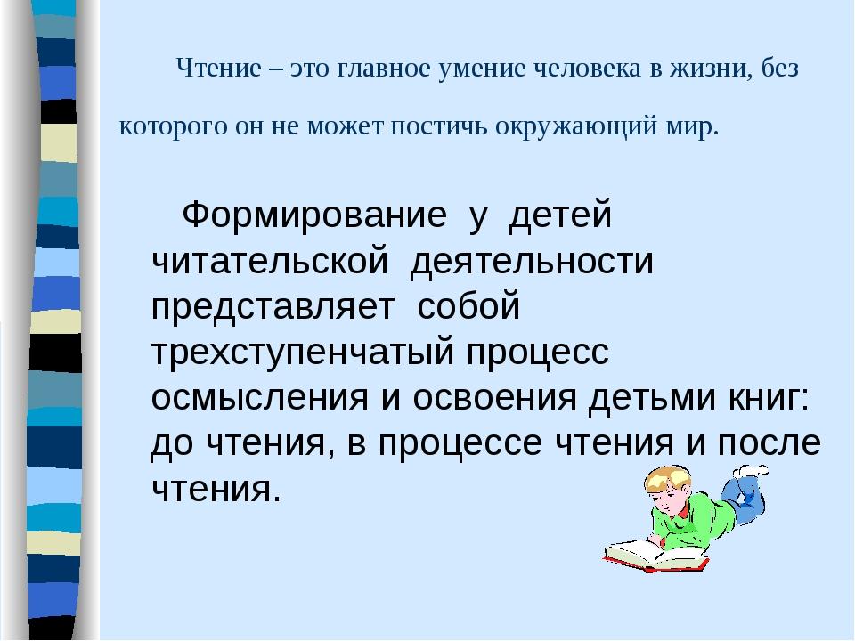 Чтение – это главное умение человека в жизни, без которого он не может пости...
