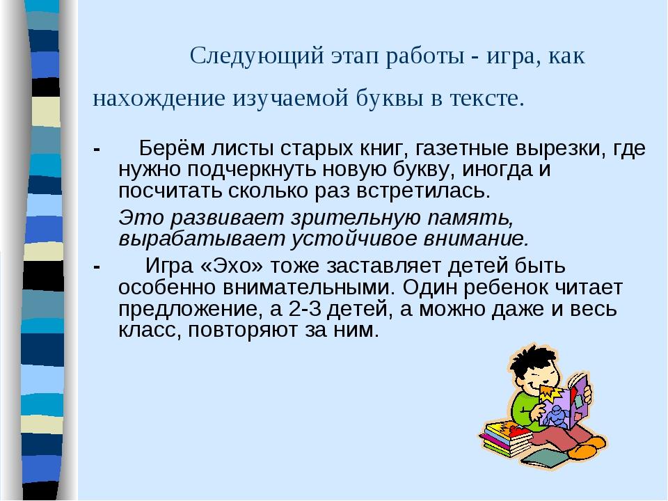 Cледующий этап работы - игра, как нахождение изучаемой буквы в тексте. - Бер...