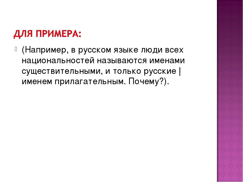 (Например, в русском языке люди всех национальностей называются именами сущес...