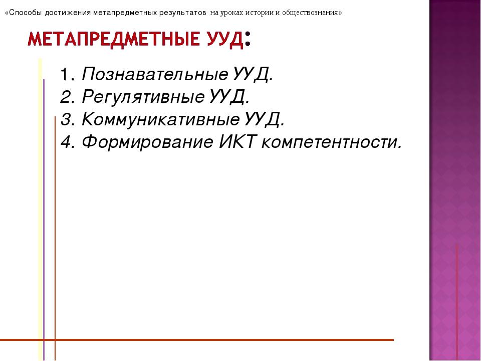 1. Познавательные УУД. 2. Регулятивные УУД. 3. Коммуникативные УУД. 4. Формир...