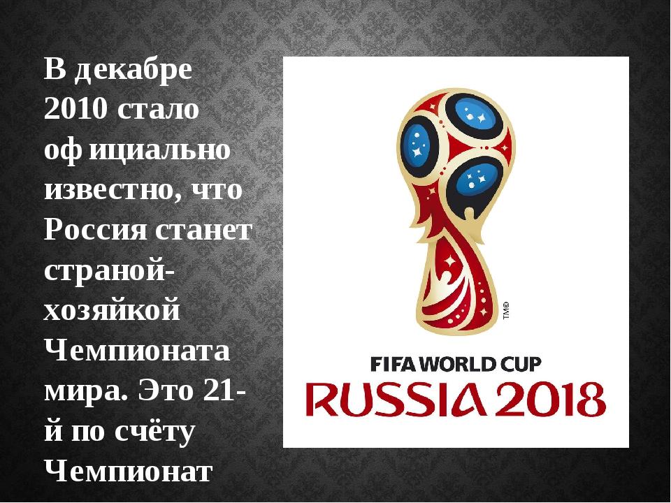 В декабре 2010 стало официально известно, что Россия станет страной-хозяйкой...