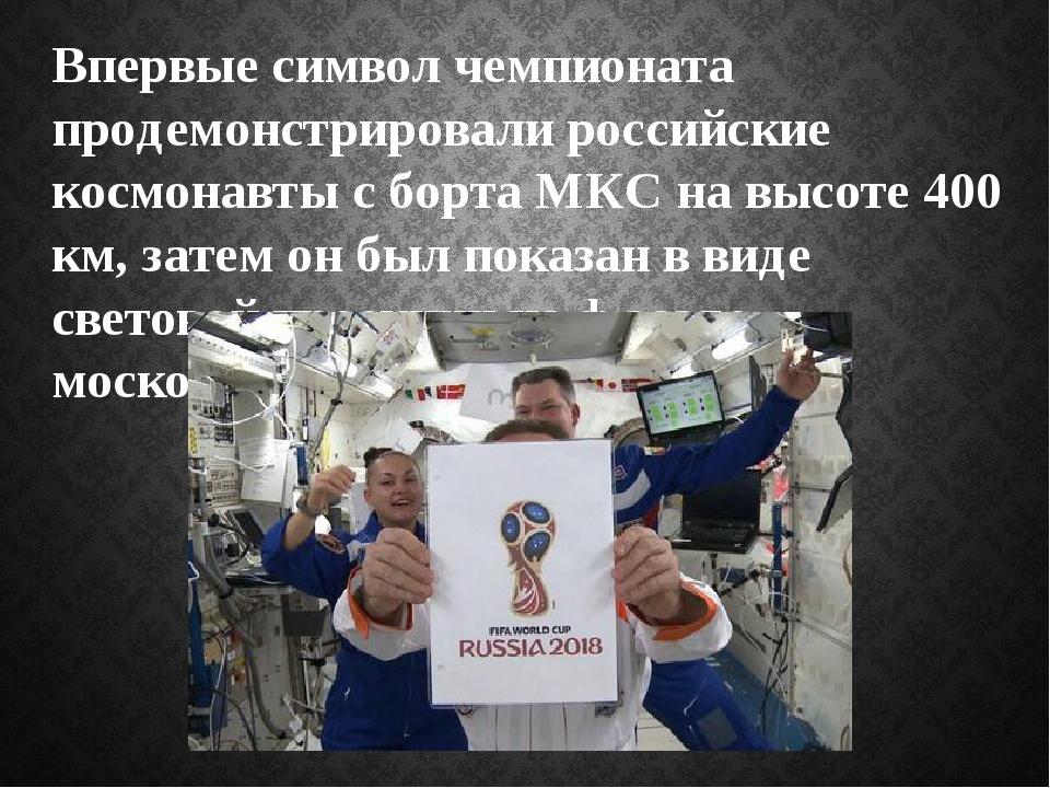Впервые символ чемпионата продемонстрировали российские космонавты с борта МК...