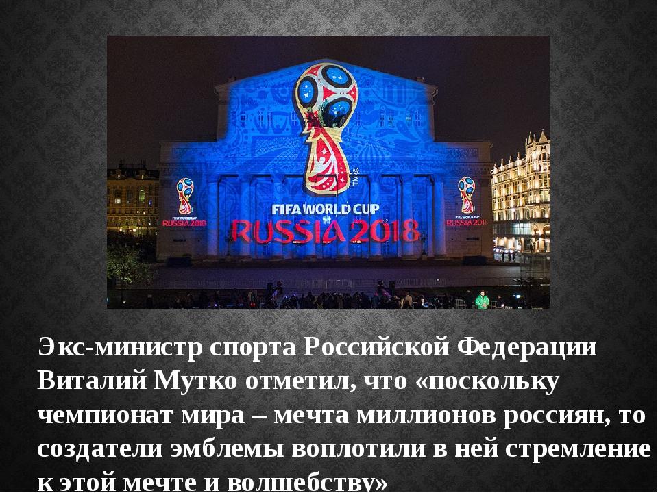 Экс-министр спорта Российской Федерации Виталий Мутко отметил, что «поскольку...