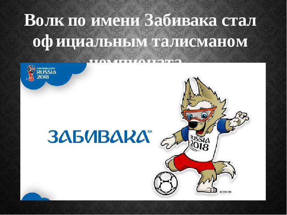Волк по имени Забивака стал официальным талисманом чемпионата.