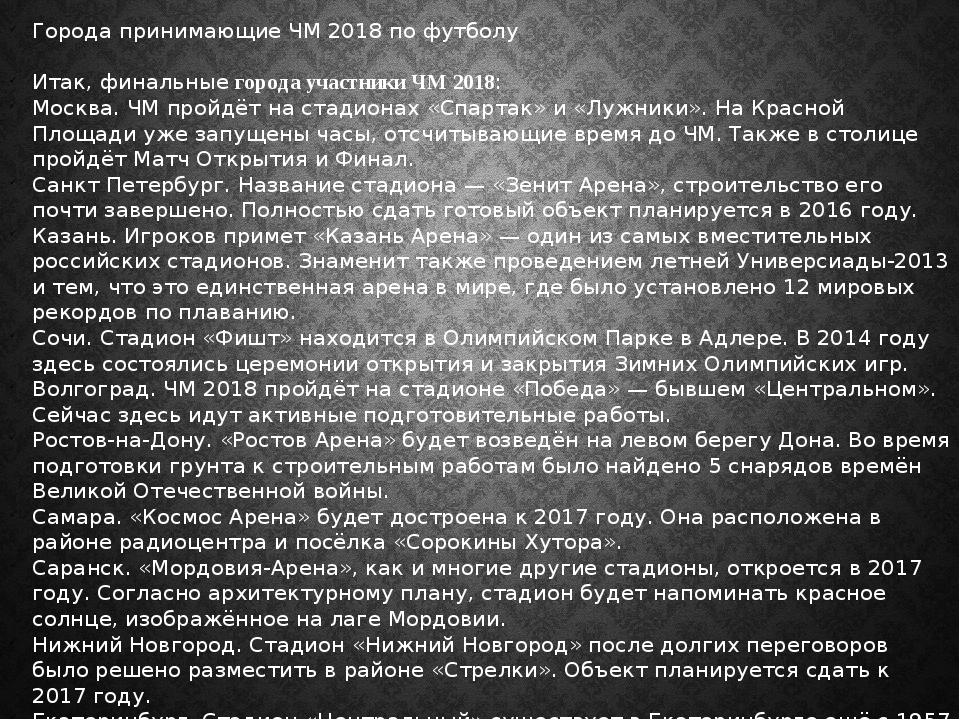 Города принимающие ЧМ 2018 по футболу Итак, финальныегорода участники ЧМ 201...