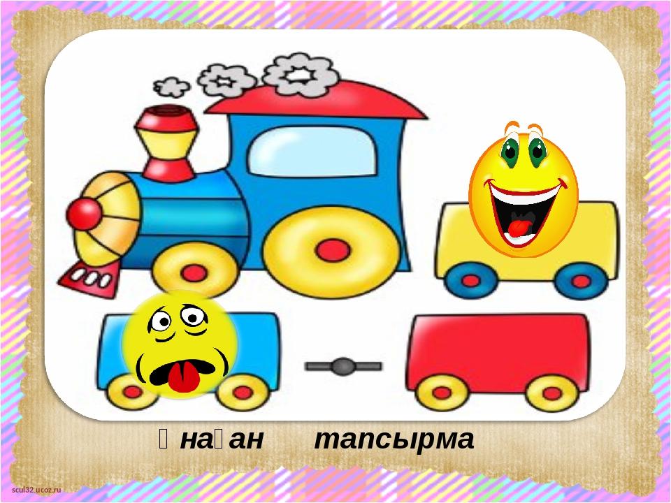 Ұнаған тапсырма scul32.ucoz.ru