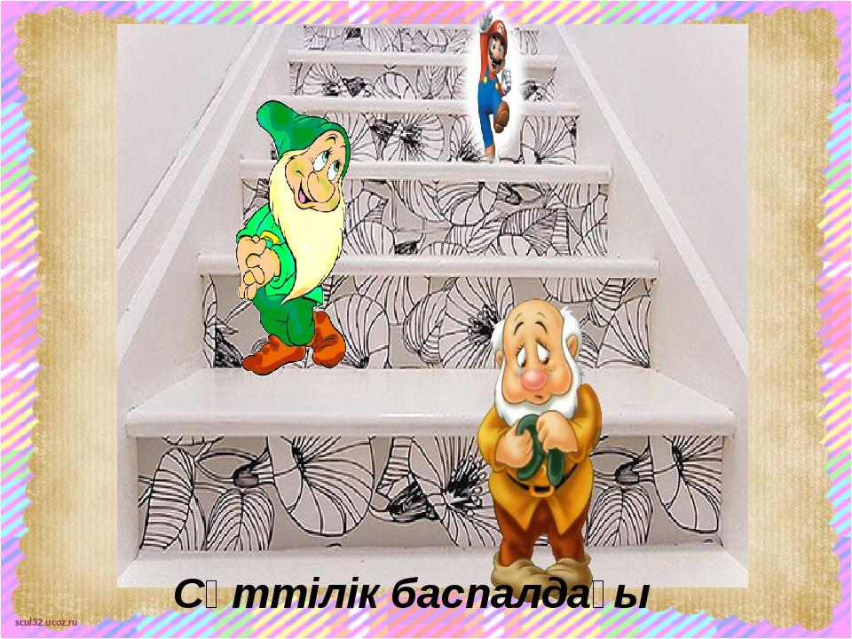 Сәттілік баспалдағы scul32.ucoz.ru