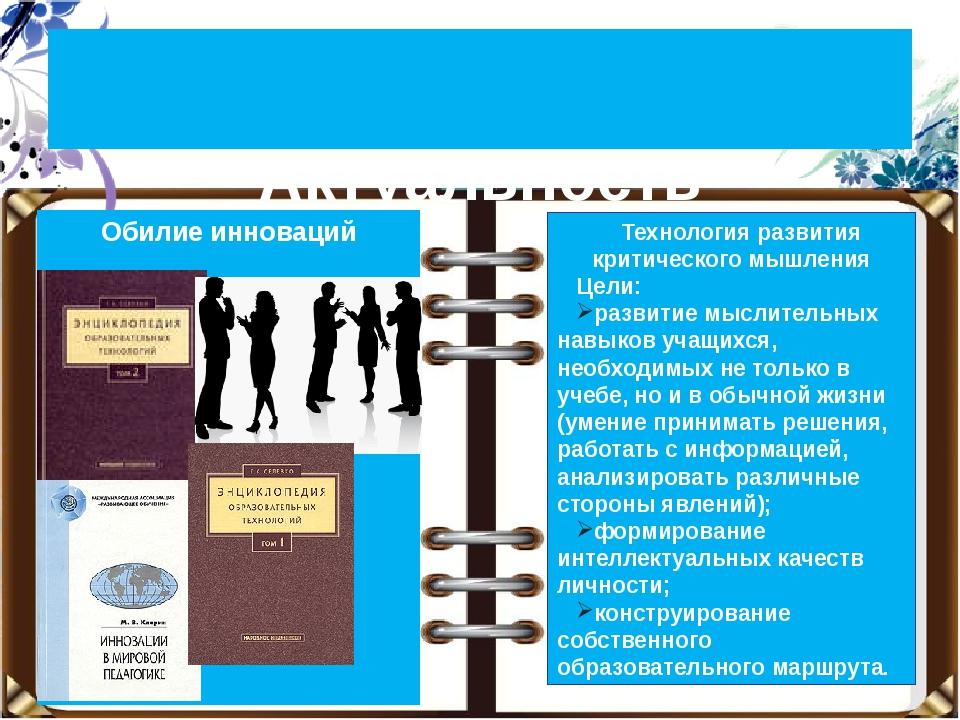 Актуальность Обилие инноваций Технология развития критического мышления Цели...