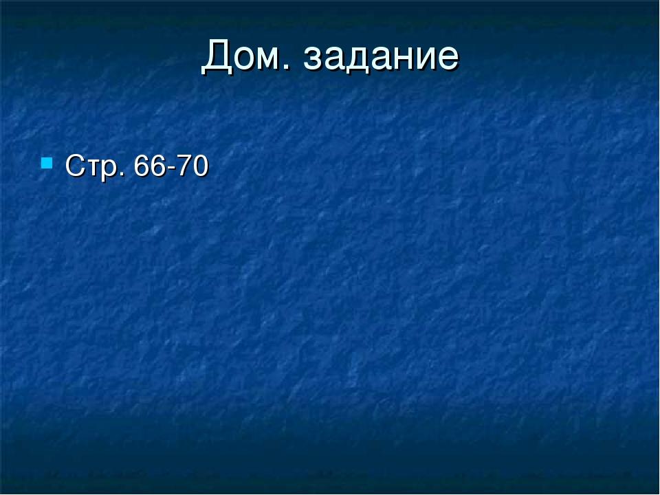 Дом. задание Стр. 66-70