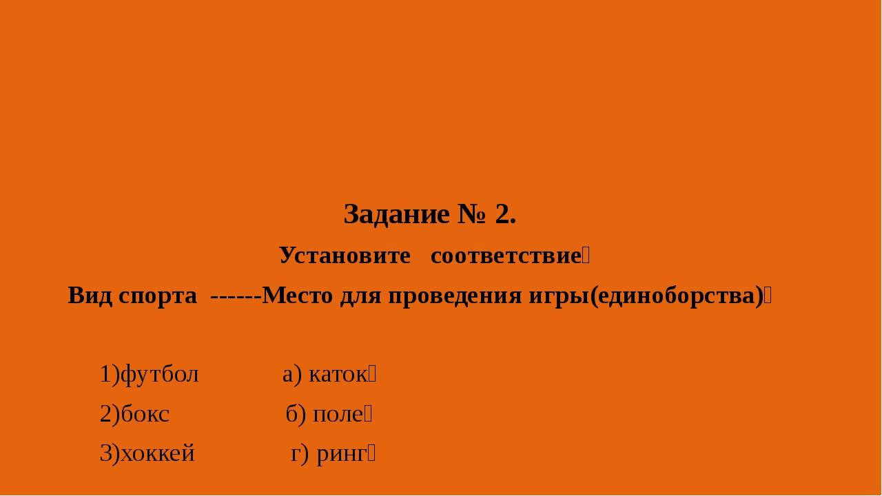 Задание№ 2.          ...