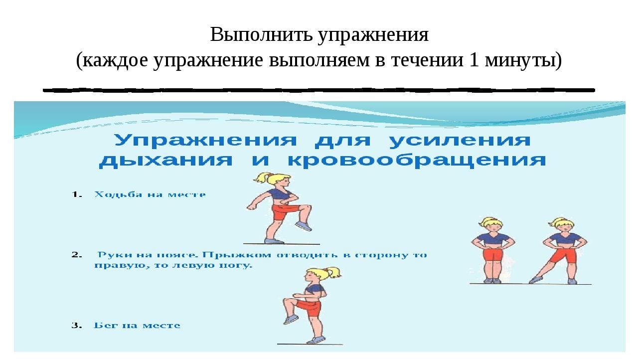 Выполнить упражнения (каждое упражнение выполняем в течении 1 минуты)