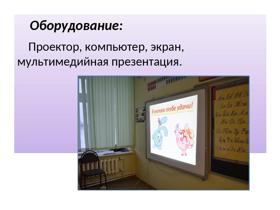Оборудование: Проектор, компьютер, экран, мультимедийная презентация.