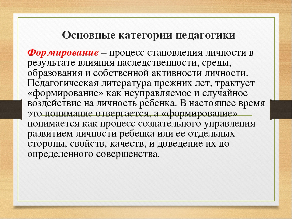 Основные категории педагогики Формирование– процесс становления личности в р...