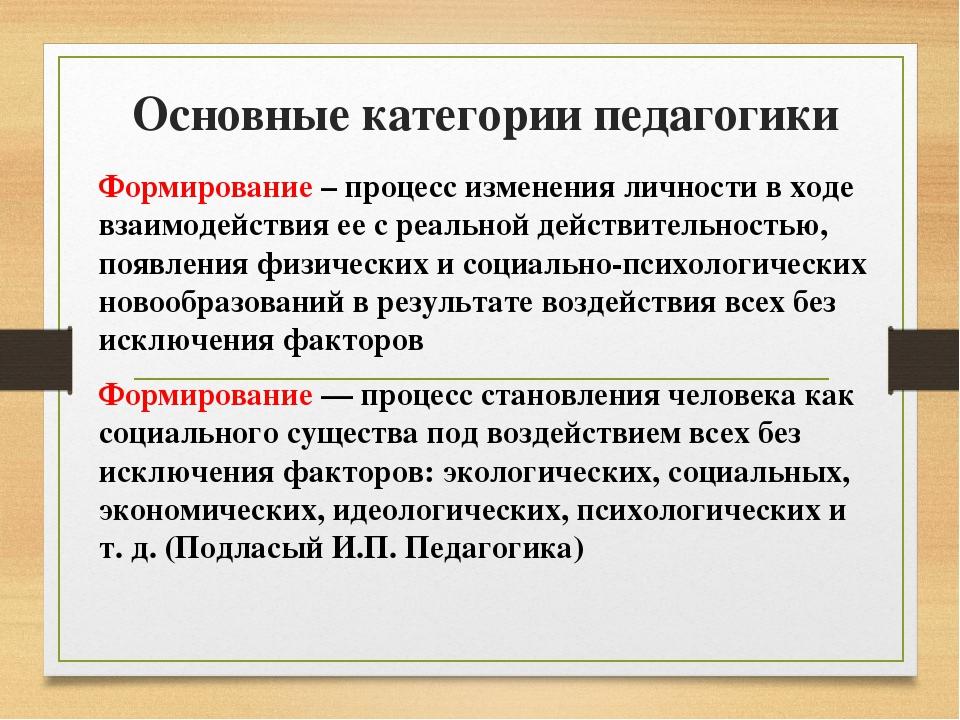 Основные категории педагогики Формирование – процесс изменения личности в ход...