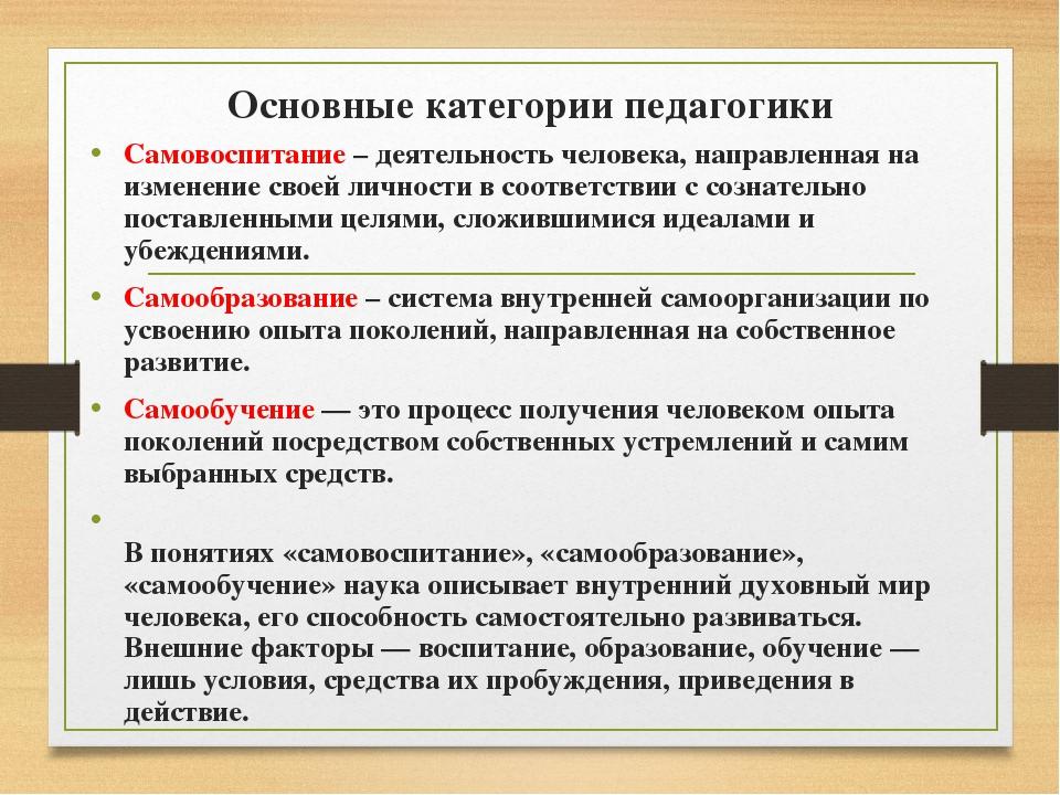 Основные категории педагогики Самовоспитание – деятельность человека, направл...