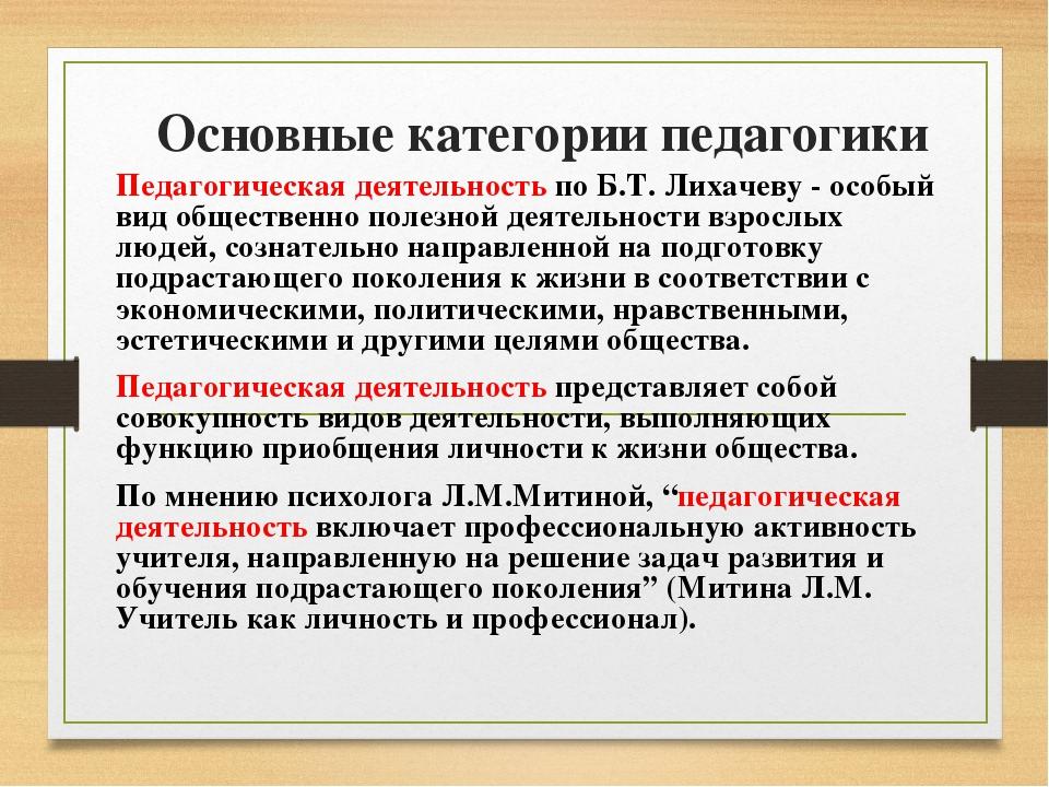 Педагогическая деятельность по Б.Т. Лихачеву - особый вид общественно полезно...