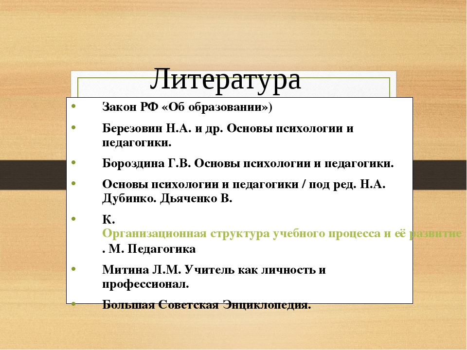 Литература Закон РФ «Об образовании») Березовин Н.А. и др. Основы психологии...